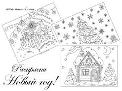 раскраска новогодние открытки