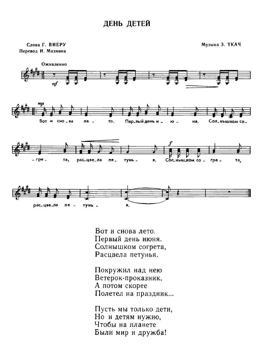 песня про лето текст песни