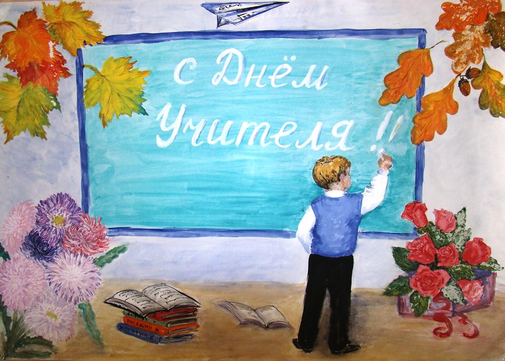 1 день учителя