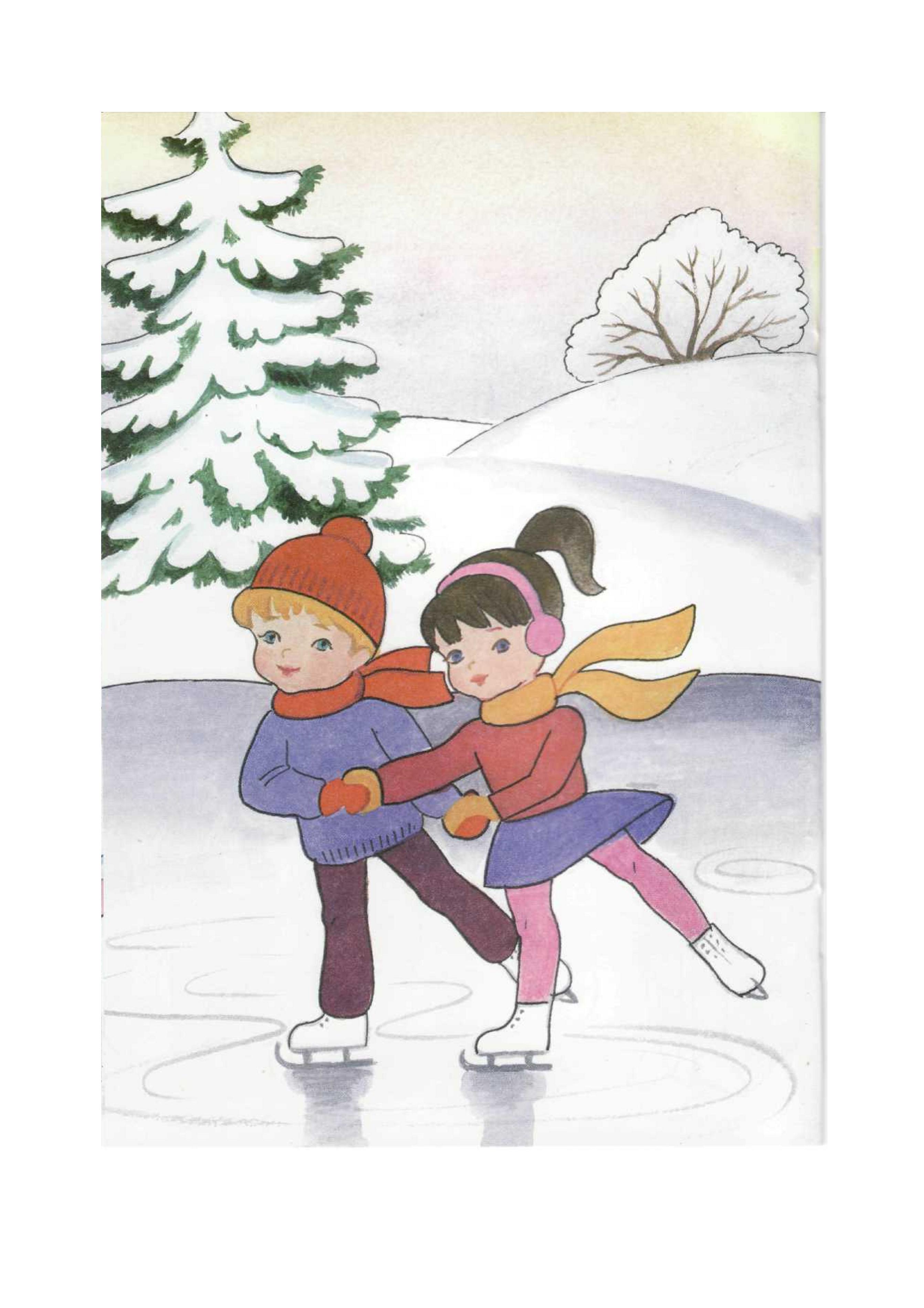 Открытки днем, картинки на катке зимой для детей