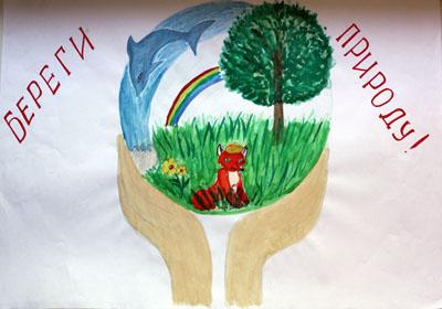 защитим природу рисунки детей фото