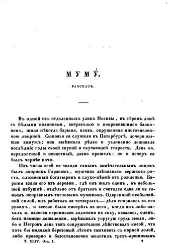 Первая публикация в журнале Современник. 1854 год