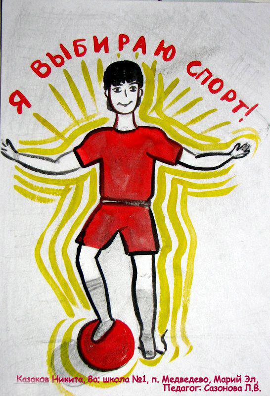 Доклад я и спорт 9918