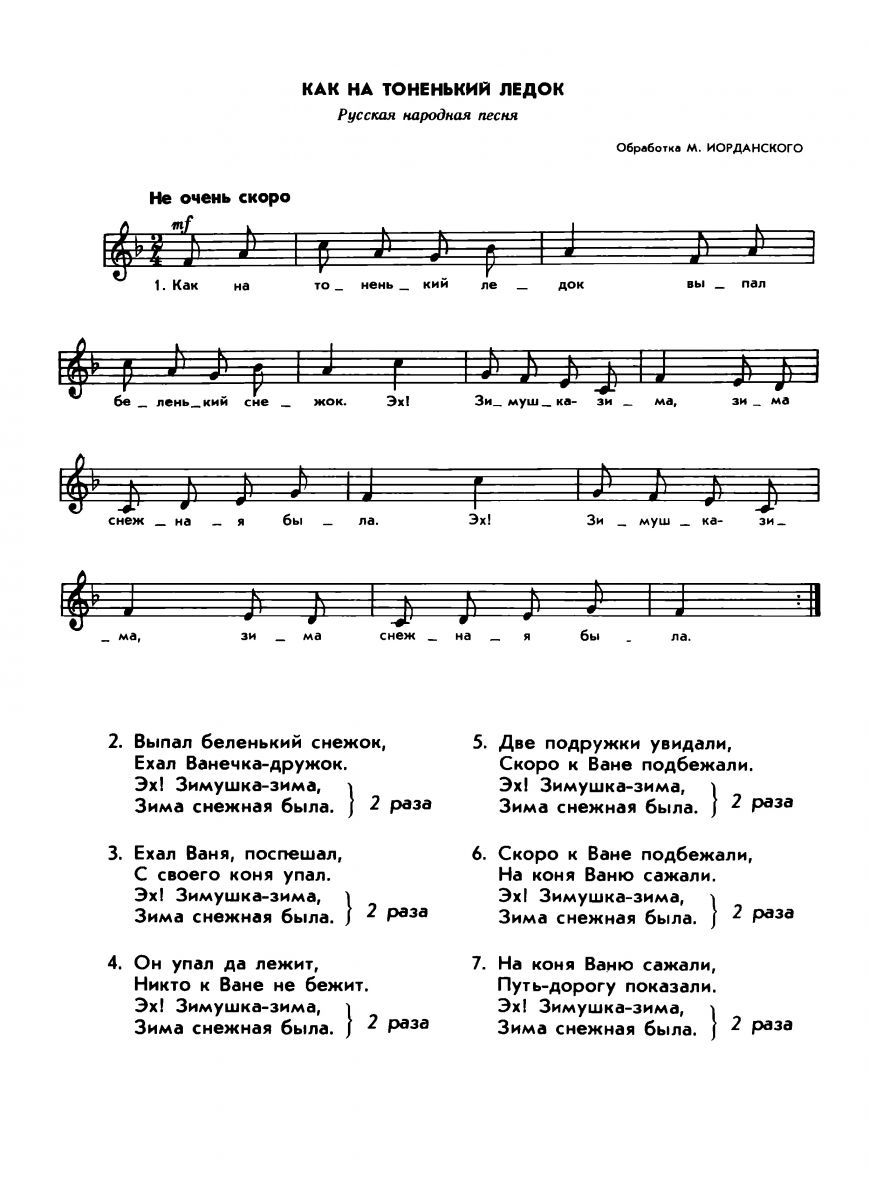 ПЕСНЯ КАК НА ТОНЕНЬКИЙ ЛЕДОК МИНУСОВКА СКАЧАТЬ БЕСПЛАТНО