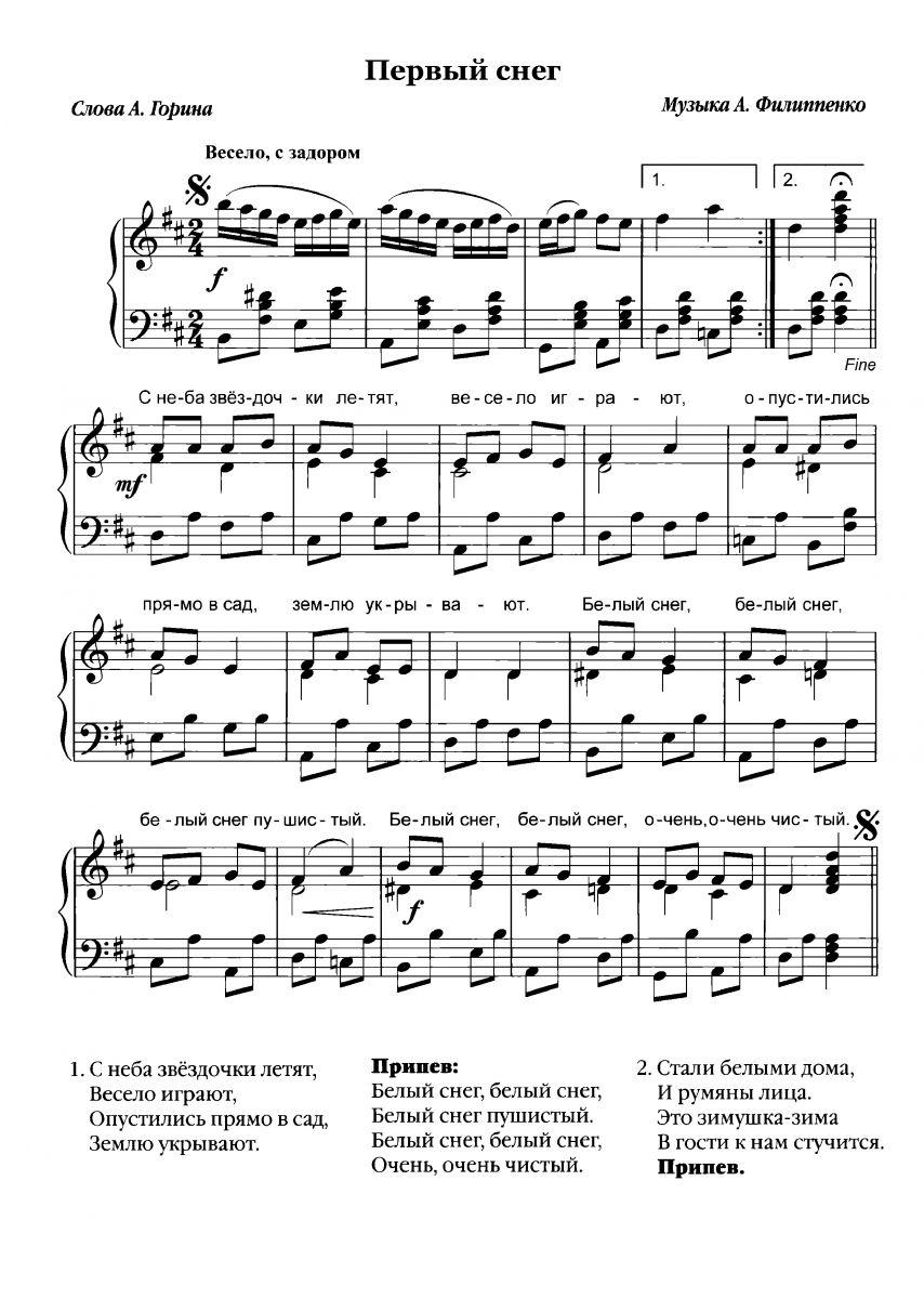 А. Филипенко. 'веселый музыкант' минусовка со словами.