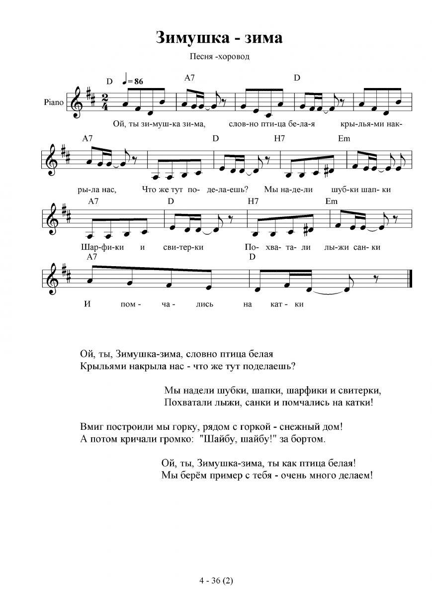 ПЕСНЯ ЗИМУШКА ХРУСТАЛЬНАЯ ПЛЮС СКАЧАТЬ БЕСПЛАТНО