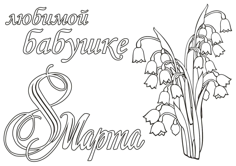 Распечатать раскраски открыток на 8 марта