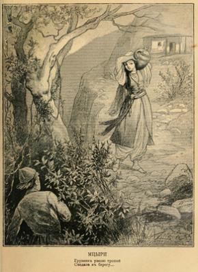 Иллюстрация В. А. Полякова к поэме М. Ю. Лермонтова «Мцыри»