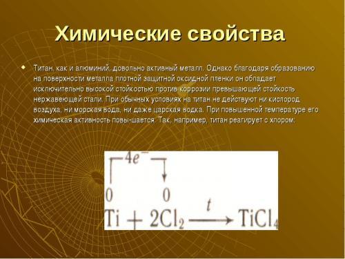 Химические свойства титана